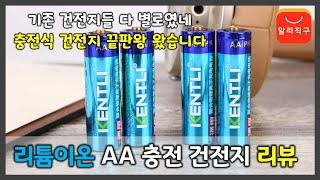 충전식 건전지 끝판왕 KENTLI 리튬이온 충전지 내돈…