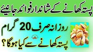 Pista ke fayde | Pista Khane Ke Fayde | Jismani Kamzori Ka Ilaj | Health Tips In Urdu