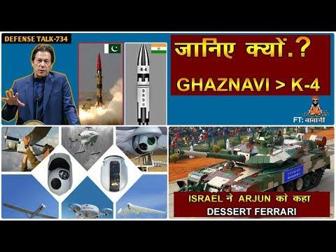 Indian Defence News:PAK की Ghaznabi मिसाइल है भारत की K4 से बेहतर,Israel and China Praise Arjun tank