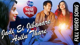 Jadi ae Jibanare | Official Full Video Song | Swaraj, Bhumika | Tu Mo Love Story - TCP