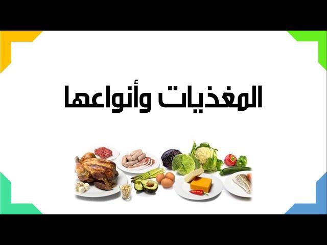 المغذيات وأنواعها - العلوم والحياة - الصف التاسع الأساسي - المنهاج الفلسطيني الجديد 2018