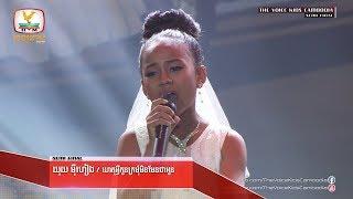 ឃុយ ម៉ីហៀង - ហេតុអ្វីកូនក្រមុំមិនមែនជាអូន (Live Show Semi Final   The Voice Kids Cambodia 2017)