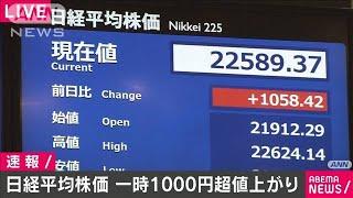 株価一時1000円超値上がり 米景気刺激策に期待感(20/06/16)