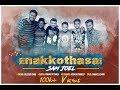 Enakkothaasai - Cover | Sam Joel | Blessen | Samuel | Franklin | Joshua | Tamil Christian Song