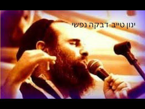 דבקה נפשי // ינון טייב - רגאיי יהודי-מוזיקה יהודית מקורית