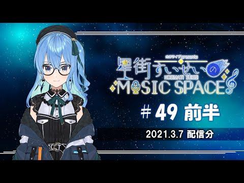 【公式】『星街すいせいのMUSIC SPACE』#49 前半(2021年3月7日放送分)