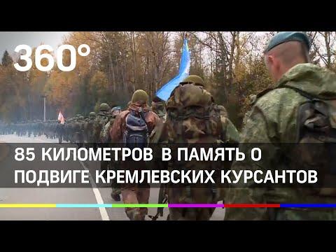Сутки в пути : военные пройдут 85 километров  в память о подвиге кремлевских курсантов