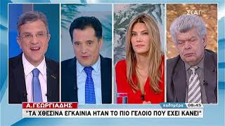 Καλημέρα | Εύα Καϊλή και Άδωνις Γεωργιάδης στον ΣΚΑΪ | 30/12/2018