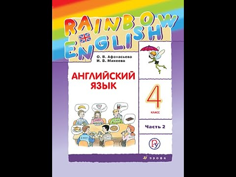 """Английский язык 4 класс с УМК """"Rainbow English 4"""" О.В.Афанасьева /ч 2/ Unite 6/ Step 6/ стр. 60-63"""