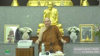 22/08/2020 ธรรมะของพระพุทธเจ้าชัดเจนแจ่มแจ้ง (The Buddha's Dhamma is clear and lucid)
