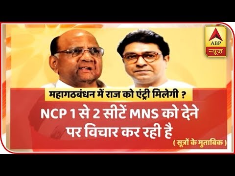 Raj Thackera's MNS Likely To Join Congress-NCP Alliance In Maharashtra   ABP News