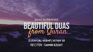 40 Rabbana Duas from Quran | 28/40 | رَبَّنَا آتِنَا مِن لَّدُنكَ رَحْمَةً #RabbanaDuas