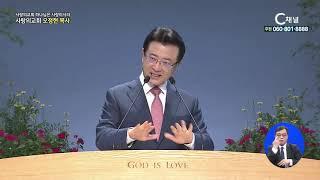 사랑의교회 하나님은 사랑이시라 오정현 목사  - 한결같은 순금 등대파