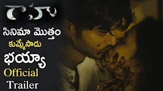 Raahu Telugu Movie Official Trailer  | Telugu Movie Trailers 2020 | Tollywood Book