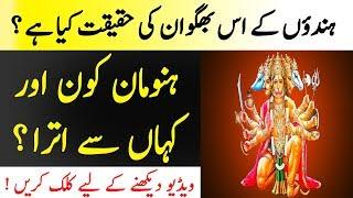 Hanuman Aur Hindo Mazhab Ki Tarekh Tafseel Main   Islamic Solution