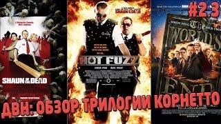 Трилогия Корнетто - Обзор фильмов