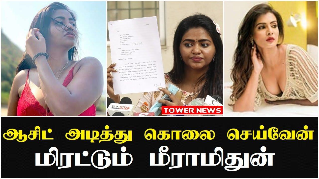 மிரட்டும் மீரா மிதுன் | Shalu Shamu Blasts | Meera Mithun |Shalu Shamu PressMeet |Meera Mithun Issue