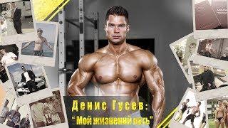 Интервью с Денисом Гусевым: как попал в Москву, сколько зарабатывает, кого любит и другое.