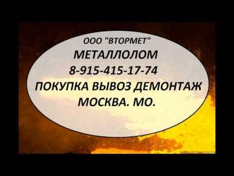 Прием металлолома в Ростове-на-Дону самовывоз, Высокие