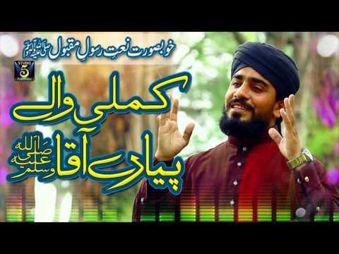 New Naat Kamli Wale Pyare Aaqa Muhammad Bilal Qadri Dina Recorded Released By STUDIO 5