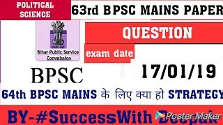 Political science PAPER QUESTION 63rd BPSC MAINS (2019) | political science MAINS PAPER | #64th BPSC