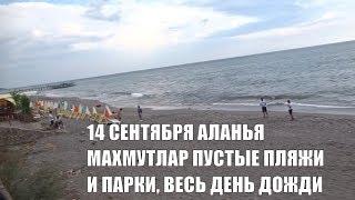 Махмутлар Пустые пляжи и парки 14 сентября 2019