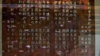 山辺中学校校歌.avi