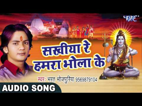 BOL BAM HIT SONG 2017 - Bharat Bhojpuriya - Sakhiya Re Hamra Bhola - Kanwar - Bhojpuri Kanwar Geet