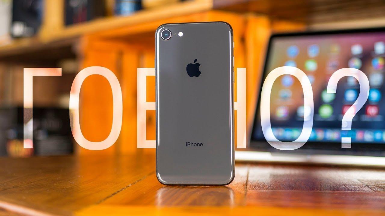 Apple Iphone gb Обзор. 8 - после Месяца Эксплуатации. Любовь, Ненависть и Разочарование в Одном Флаконе