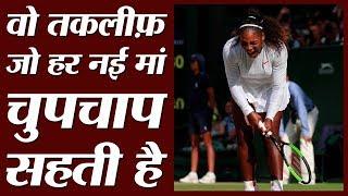 क्या है postpartum depression जिससे Serena Williams जूझ रही हैं?