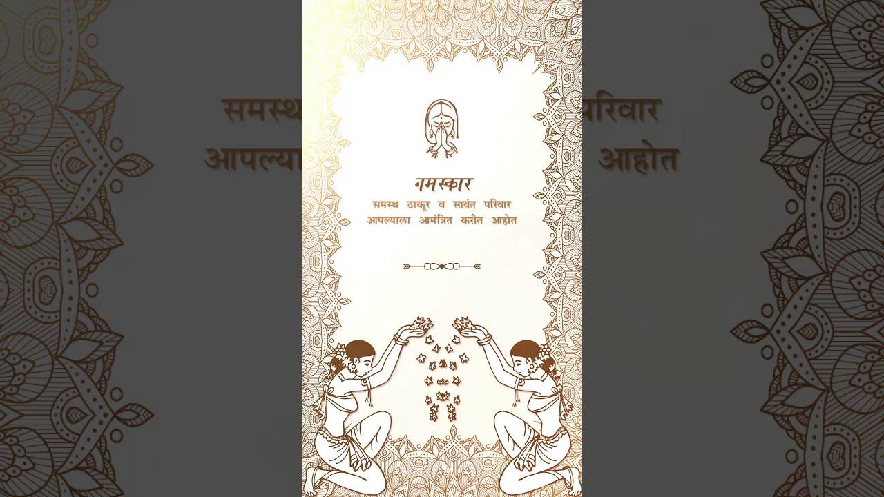 Marathi Wedding Invitation Video for Whatsapp   +918879794909