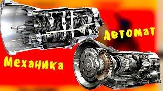 Что лучше механическая коробка передач или автомат