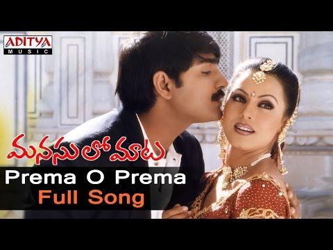 Prema O Prema Full Song ll Manasulo Maata Songs ll Jagapathibabu,Srikanth, Mahima Chowdary