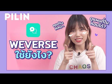 แอพ Weverse เล่นยังไง? ทำอะไรได้บ้าง แอพเพื่อติ่งเกาหลี (BTS/TXT/GFRIEND/SEVENTEEN) | PILIN