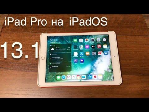 Работа IPad Pro на IPadOS 13.1