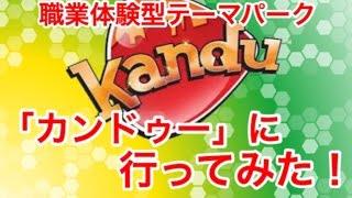 【カンドゥー】楽しく仕事体験できる!新テーマパーク「カンドゥー」に突撃!!【お出かけ動画】