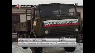 Региональное отделение ДОСААФ усовершенствовало условия обучения