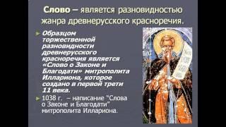 Презентация Мир древнерусской литературы