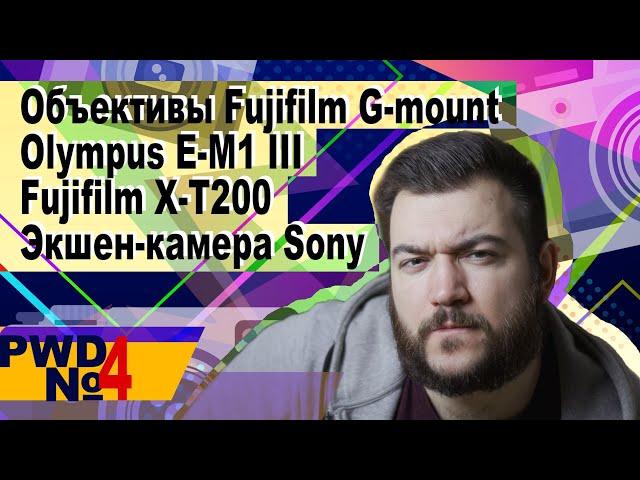 Olympus E-M1 III | Fujifilm X-T200 | Объективы Fujifilm G-mount | Экшен-камера Sony [PWD#4]