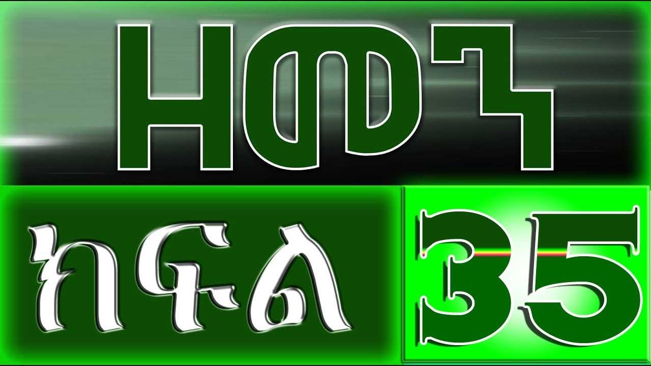 Download (ዘመን )ZEMEN Part 35