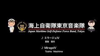 【音楽】「ミラージュⅣ」~海上自衛隊東京音楽隊~