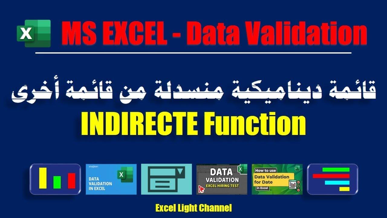 التحقق من البيانات ـ 7 ـ انشاء قايمة منسدلة من قايمة أخرى باستخدام المعادلة INDIRECT ـ والماكرو