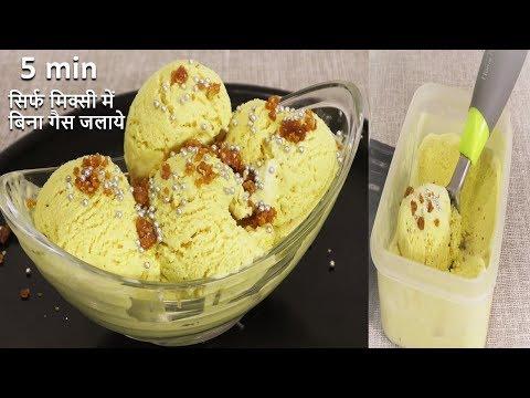 5 Min मे मिक्सी मे बिना गैस जलाये सबसे इजी क्रीमीक्रीमी सॉफ्ट Butter Scotch Ice Cream - ButterScotch