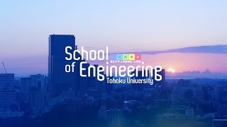 Introduction to the School of Engineering, Tohoku University thumbnail