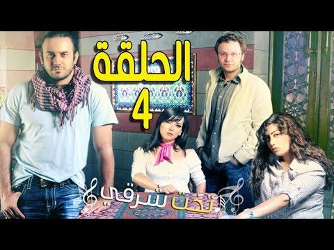 مسلسل تخت شرقي الحلقة 4 كاملة HD 720p / مشاهدة اون لاين