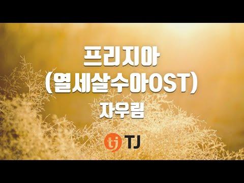 [TJ노래방] 프리지아(열세살수아OST) - 자우림 (Phrygia - Jaurim) / TJ Karaoke