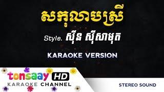 សកុលាបស្រី ភ្លេងសុទ្ធ sor kolap srey [Tonsaay Karaoke] Khmer Instrumental