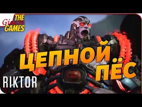 видео: paragon ➤ ЦЕПНОЙ ПЁС РИКТОР