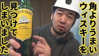 サントリー角より美味しいウィスキーを見つけてしまった【ハイボール研究所】