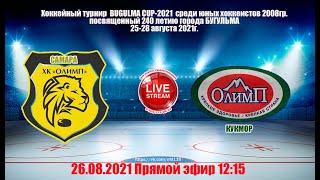 ОЛИМП Самара-ОЛИМП Кукмор 26.08.21 L VE 1215 Bugulma Cup 2021 2008гр